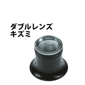 ダブルレンズキズミ ASCO アスコ 10倍 レンズ径25mm BI-XSCH00174