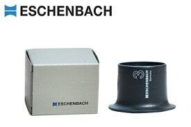 ルーペ ESCHENBACH エッシェンバッハ 10倍 EB1124-10