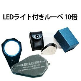 宝飾用ルーペ 10倍 LEDライト付き