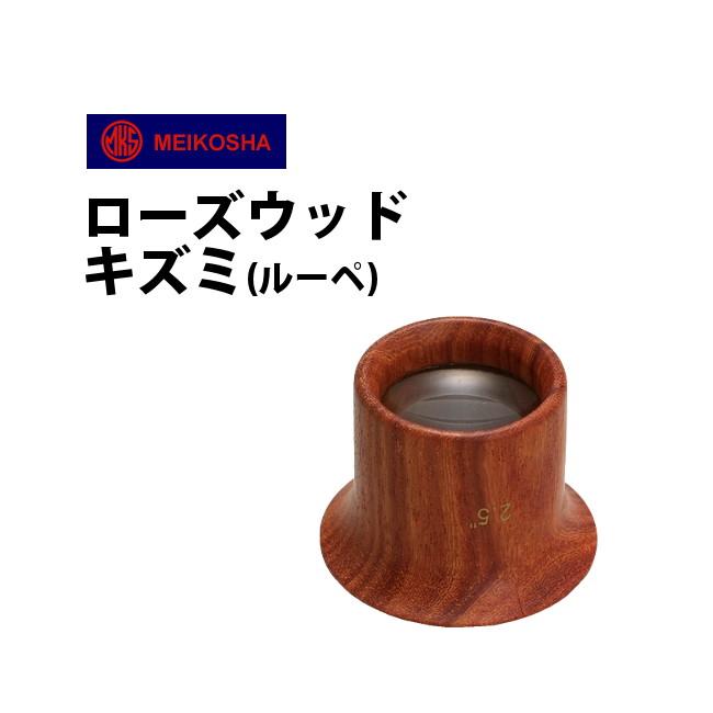 明工舎製 ローズウッド キズミ(ルーペ) MKS16500 【ルーペ/時計工具/腕時計工具/工具】【RCP】