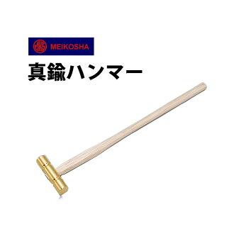 明工舎製 (May Coe) brass hammer MKS17800