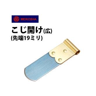 Ming made eikosha (Meiko) breaking (Guangzhou) tip 19 mm MKS18800