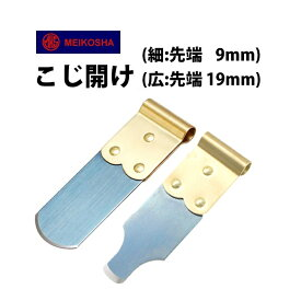 時計工具 こじ開け 明工舎製 メイコー サイズ2種類 MKS18800