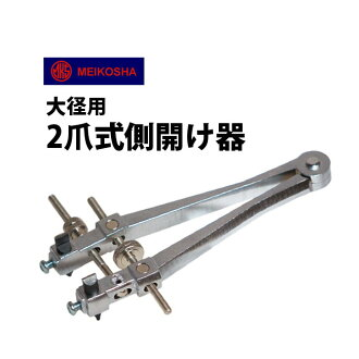 Open 2 nails type side for the 明工舎製 (May Coe) size diameter; container greatest dimension 60mm MKS19460