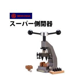 時計工具 スーパー側開器 明工舎 メイコー MKS22020