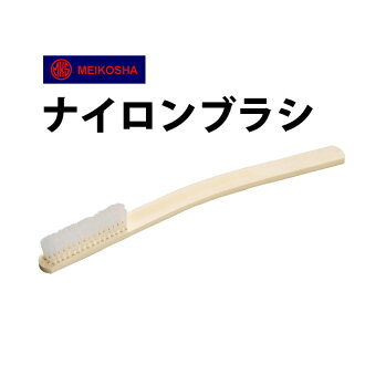 明工舎 (May Coe) nylon brush MKS43800