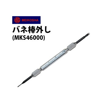 Ming made eikosha (Meiko) spring poles outside and MKS46000 10P02Aug14