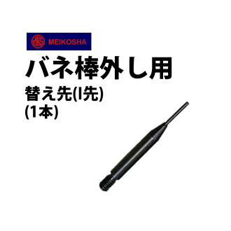 Take off 明工舎製 (May Coe) spring stick; spare point (I) MKS46002