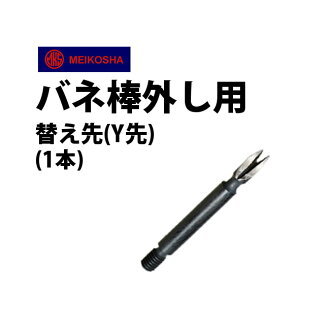 Take off 明工舎製 (May Coe) spring stick; spare point (Y) MKS46003