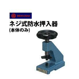 時計工具 防水押入器 明工舎製 メイコー ネジ式 本体のみ MKS46610