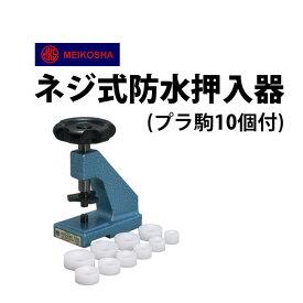 時計工具 防水押入器 明工舎製 メイコー ネジ式 プラ駒10個付 MKS46610S