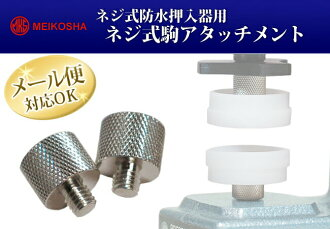 Attachment two one set MKS46620 for the 明工舎製 (May Coe) screw type piece