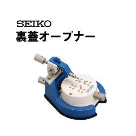 【クーポンで11000円が9900円10/25(日)まで】時計工具 オープナー SEIKO セイコー スナップ式 SE-S-261