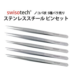 ピンセット スイス製 SWISOTECH ステンレススチール 鋸刃状 単品 5種 EF206