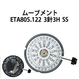 腕時計用ムーブメント クォーツ ETA 805122/121/124 3針3H デイデイト 【時計部品/修理部品/時計修理/クォーツ】【返品・交換不可】【RCP】