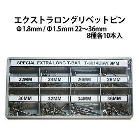 エクストラロングリベットピン80本セット φ1.8mm φ1.5mm 22〜36mm 8種各10本入 DE-6014 DE-6013 時計部品 修理部品 中留修理 バンド調整【RCP】