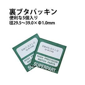 【新登場】大径裏ブタパッキン 5個入り サイズ φ1.0×29.5〜39.0mm