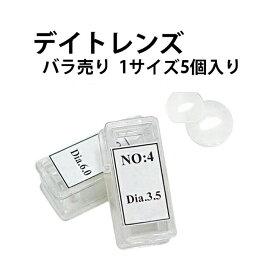 時計用部品 デイトレンズ バラ売り 1サイズ5個入り サイズ10種類 DE-610DL-No