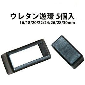【売れてます!】ウレタン 遊環 黒 ブラック 1サイズ5個入り 16 18 20 22 24 26 28 30mm