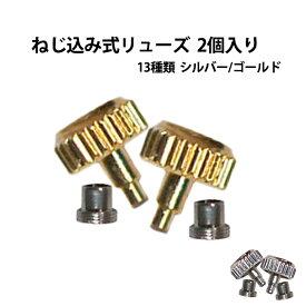 ねじ込み式リューズ バラ 2個入り シルバー S ゴールド G サイズ13種類 DE-663
