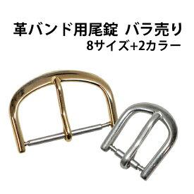 革バンド用尾錠 単品 8〜22mm 2カラー(SS/GP) DE-622LSB