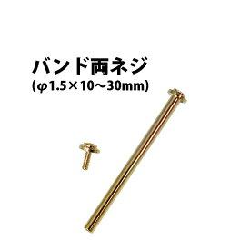 バンド両ネジ ネジタイプ バラ売り φ1.5×10〜30mm 1サイズ10本入り / 2カラー(SS/GP) DE-6036G-1.5/S-1.5