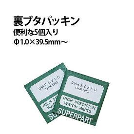 【新登場】大径裏ブタパッキン 5個入り サイズ φ1.0×39.5mm〜
