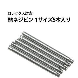 ロレックス対応 駒ネジ(ネジピン)バラ 1サイズ5本入り DE-658