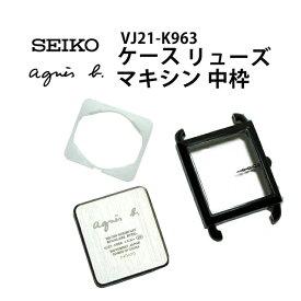 1点限り SEIKO セイコー agnes b アニエスベー 専用リューズ ケース マキシン 中枠セット VJ21-K968 純正品