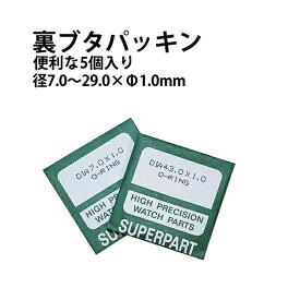 【新登場】大径裏ブタパッキン 5個入り サイズ φ1.0×7.0〜29.0mm