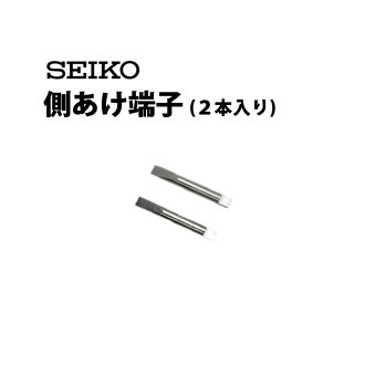 Side drilled pin (2pcs) SE-S-261-01