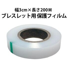 保護フィルム ブレスレット用 幅3cm×長さ200m NA03019900002