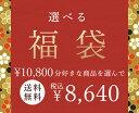 選べる福袋 合計10,800円が8,640円に 店内全商品選び放題