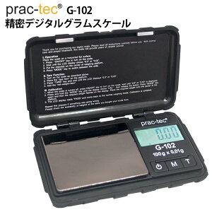 デジタルグラムスケール カラット 精密秤 専用ケース付 practec EF-G102 風袋引き機能付き 計量器