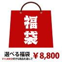 選べる福袋 合計10,800円が8,640円に 店内全商品選び放題 ご注文後に金額修正しますのでご安心下さい。