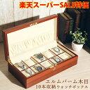 腕時計 収納ケース 10本用 エルムバール木目 ウォッチボックス コレクションケース IG-ZERO58A-5 高級時計ケース ラッ…