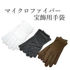 宝飾手袋 マイクロファイバー 白 黒 2サイズ HO03999900034-37