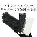 マイクロファイバー宝飾手袋 ギャザー付き 白 黒 2サイズ