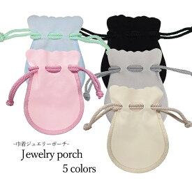 ジュエリーポーチ 携帯用 アクセサリー袋 きんちゃく型 3カラー3つ購入でメール便送料無料 スエード ベルベット素材 可愛い オシャレ エレガント 小物袋 巾着 アクセサリー入れ