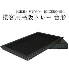 接客用高級トレー 台形(300×200×25mm) IG-ZERO65-1