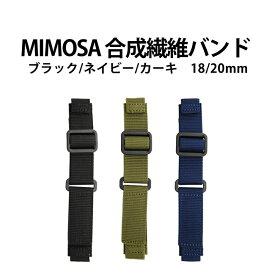 ミモザ腕時計用 MIMOSA 合成繊維 バンド 3カラー18 20mm 腕時計バンド 日本製 ベルト バンド交換 時計修理 Gショック IMOSA
