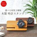 腕時計スタンド 木製 2本 天然木 ウォッチスタンド ブラックウォールナット けやき メンズ レディース 茶 ブラウン 那…