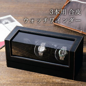 ウォッチワインディングマシーン 3本巻 黒合皮 IG-ZERO 110B-1 マブチモーター搭載 贈り物 ラッピング無料 ギフト プレゼント