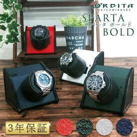ワインディングマシーン オービタ ORBITA スパルタ ボールド 全4色 高級ウォッチワインダー 自動巻上 ローターワインド ラッピング無料 ギフト プレゼント