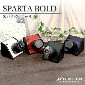 ワインディングマシーン オービタ ORBITA スパルタ ボールド 全4色 プレゼント 高級ウォッチワインダー 自動巻上 ローターワインド ラッピング無料 ギフト