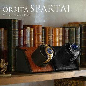 ワインディングマシーン 1本巻 3年保証 高級ウォッチワインダー オービタ ORBITA スパルタ1 プレゼント オープンリチウム ラッピング無料 ギフト