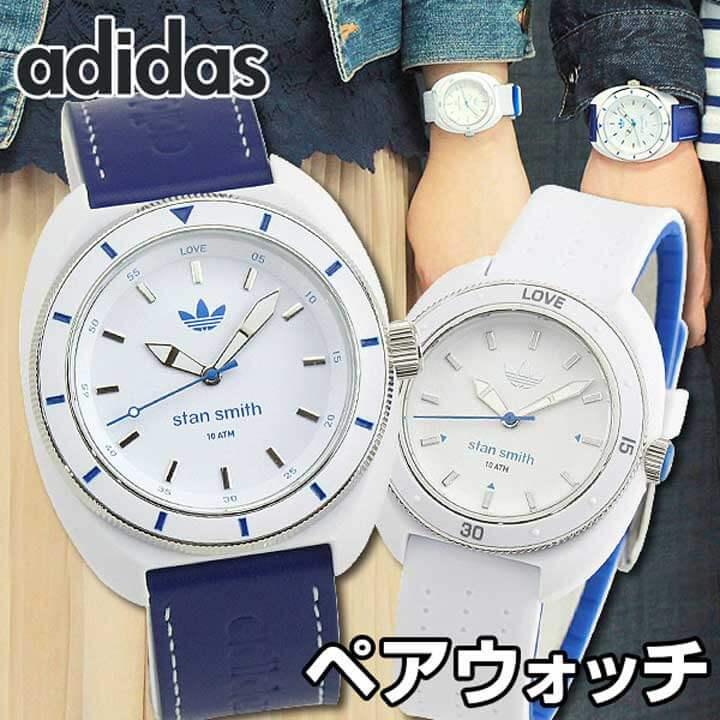 【送料無料】 アディダス ADIDAS adidas originals スタンスミス ブルー 青 白 ホワイト 時計 ペアウォッチ メンズ レディース キッズ 誕生日プレゼント ギフト カップル 結婚祝い 夫婦 おそろい