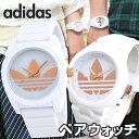 【送料無料】 アディダス ADIDAS adidas originals サンティアゴaberdeen 白 ホワイト 時計 ピンクゴールド ローズゴールド ADH2918 ADH9085 ペアウォッチ