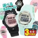 BOX訳あり 商品到着後レビューを書いて3年保証 CASIO カシオ 選べる ベビーG Baby-G レディース腕時計 デジタル BG-1…