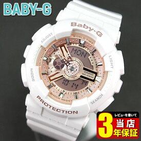 fb7ee4aa30 CASIO Baby-G カシオ ベビーG ベイビージー かわいい 時計 ビッグケースモデル BA-110-7A1 bigcase 海外モデル  レディース 腕時計 白 ホワイト ピンク スポーツ ...